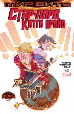 Серия комиксов Стар-Лорд и Китти Прайд №3