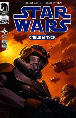 Серия комиксов Звёздные Войны: Рутинная Доблесть
