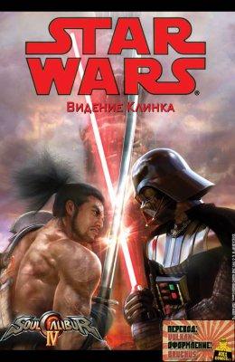Серия комиксов Звездные Войны: Видение Клинка