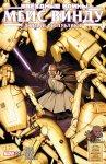Обложка комикса Звездные Войны: Мэйс Винду №1