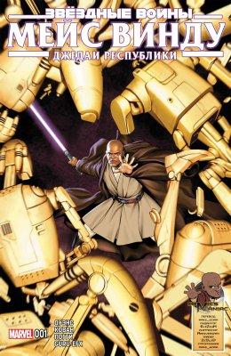Серия комиксов Звездные Войны: Мэйс Винду