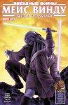 Обложка комикса Звездные Войны: Мэйс Винду №2