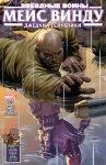 Обложка комикса Звездные Войны: Мэйс Винду №3
