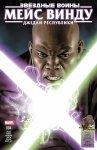 Обложка комикса Звездные Войны: Мэйс Винду №4