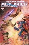 Обложка комикса Звездные Войны: Мэйс Винду №5