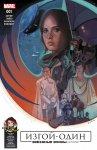 Обложка комикса Звездные Войны: Изгой-Один. Адаптация Фильма №1