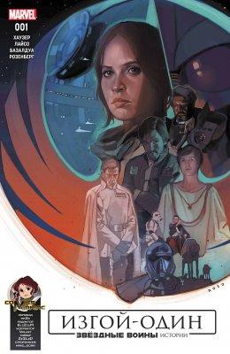 Серия комиксов Звездные Войны: Изгой-Один. Адаптация Фильма