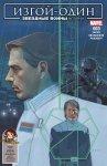 Обложка комикса Звездные Войны: Изгой-Один. Адаптация Фильма №3
