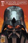 Обложка комикса Звездные Войны: Изгой-Один. Адаптация Фильма №4