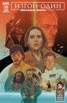Обложка комикса Звездные Войны: Изгой-Один. Адаптация Фильма №6