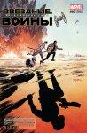 Обложка комикса Звездные Войны: Пробуждение Силы. Адаптация Фильма №2
