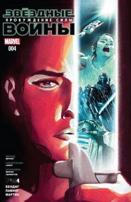 Серия комиксов Звездные Войны: Пробуждение Силы. Адаптация Фильма №4