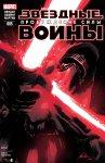Обложка комикса Звездные Войны: Пробуждение Силы. Адаптация Фильма №5