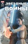 Обложка комикса Звездные Войны: Пробуждение Силы. Адаптация Фильма №6
