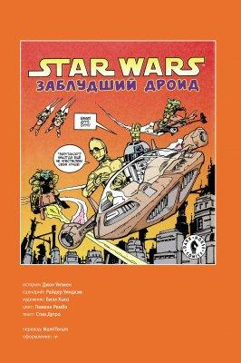 Серия комиксов Звёздные Войны: Заблудший Дроид