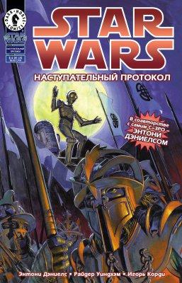 Серия комиксов Звёздные Войны - Наступательный Протокол