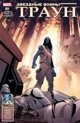Серия комиксов Звездные Войны: Траун