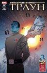 Обложка комикса Звездные Войны: Траун №2