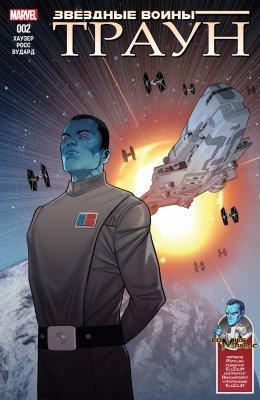 Серия комиксов Звездные Войны: Траун №2