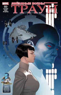 Серия комиксов Звездные Войны: Траун №3
