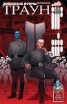 Обложка комикса Звездные Войны: Траун №4