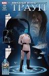 Обложка комикса Звездные Войны: Траун №6