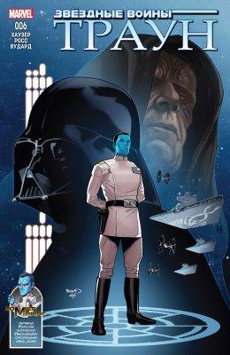 Серия комиксов Звездные Войны: Траун №6