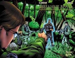 Серия комиксов Звёздные Врата ЗВ-1: Арис Бок