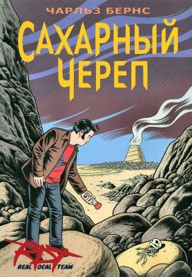Серия комиксов Сахарный Череп