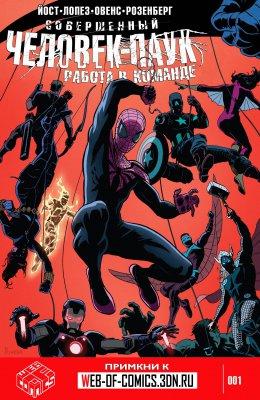 Серия комиксов Совершенный Человек-Паук Командная Игра