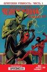 Обложка комикса Совершенный Человек-Паук Командная Игра №2