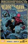 Обложка комикса Совершенный Человек-Паук Командная Игра №3