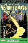 Обложка комикса Совершенный Человек-Паук Командная Игра №4