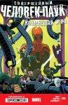 Обложка комикса Совершенный Человек-Паук Командная Игра №5
