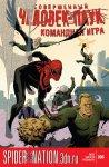 Обложка комикса Совершенный Человек-Паук Командная Игра №6