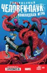 Обложка комикса Совершенный Человек-Паук Командная Игра №8
