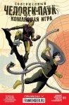 Обложка комикса Совершенный Человек-Паук Командная Игра №11