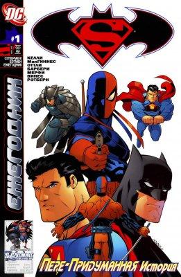 Серия комиксов Супермен/Бэтмен Ежегодник
