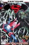 Обложка комикса Супермен/Бэтмен Ежегодник №2
