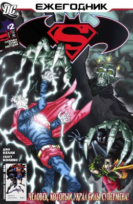 Серия комиксов Супермен/Бэтмен Ежегодник №2