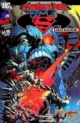 Серия комиксов Супермен/Бэтмен Ежегодник №5