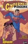 Обложка комикса Супермен: Рождение №1