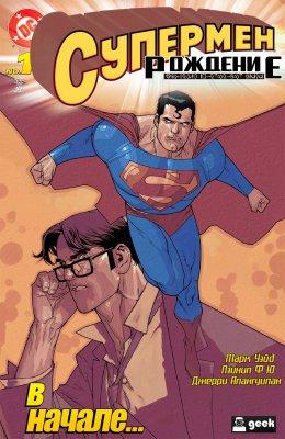 Серия комиксов Супермен: Рождение