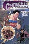 Обложка комикса Супермен: Рождение №2