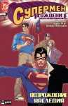 Обложка комикса Супермен: Рождение №3
