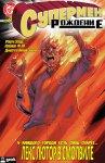 Обложка комикса Супермен: Рождение №8
