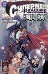Обложка комикса Супермен: Рождение №9