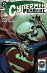 Обложка комикса Супермен: Рождение №10