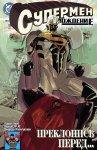 Обложка комикса Супермен: Рождение №11