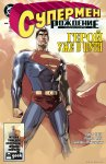 Обложка комикса Супермен: Рождение №12